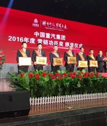 时代ballbet荣获中国重汽2016年度营销功臣奖