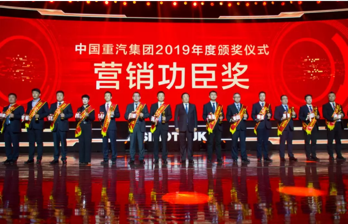 中国重汽商务大会召开 时代ballbet荣获多项表彰