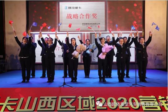 陕汽重卡山西2020营销启动大会胜利召开